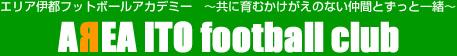エリア伊都フットボールクラブ ~共に育むかけがえのない仲間とずっと一緒~ 糸島のフットボールクラブ