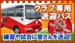 いとドラ送迎バス完備!
