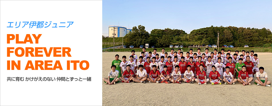エリアイトフットボールアカデミー U-12