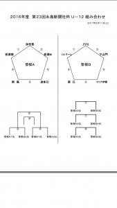 2/11 第23回糸島新聞社杯